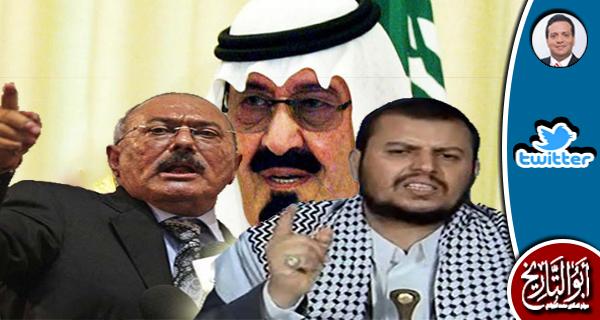 من الحقائق التاريخية أن الملك عبدالله موَّل الحوثيين وسلحهم في اليمن
