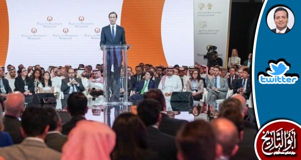 مؤتمر المنامة  ليس مؤتمراً للأخذ والرد وإنما هو لجنة بصمجية