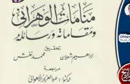 عبد العزيز الأهواني.. الأب الروحي لأساتذة الأدب اليساريين