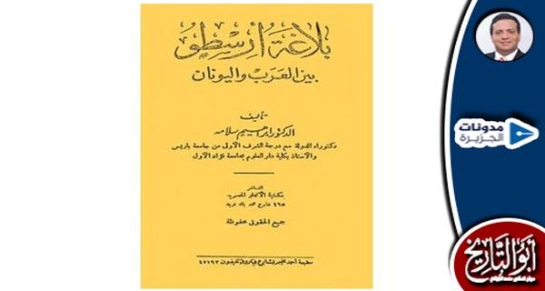 الدكتور إبراهيم سلامة.. رائد فن المحاضرة الإذاعية القصيرة