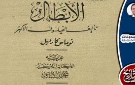 محمد السباعي أول عميد للأدباء المترجمين