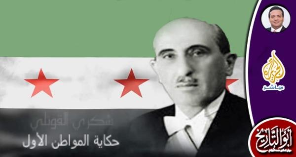 الرئيس شكري القوتلي الذي دخل بسوريا في جبل الجليد