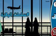 كان من حقها أن تسافر بمحرم فأصبح من حقها أيضا أن تحرم بمسافر