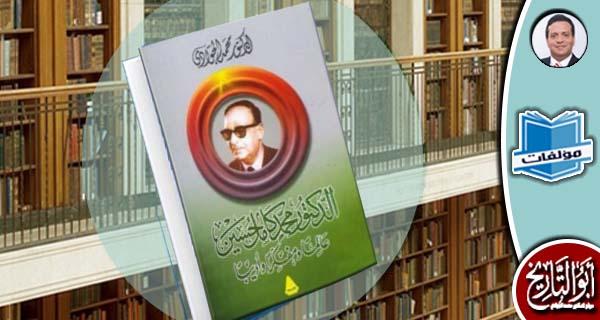 د. محمد كامل حسين عالما ومفكرا وأديبا ط٢