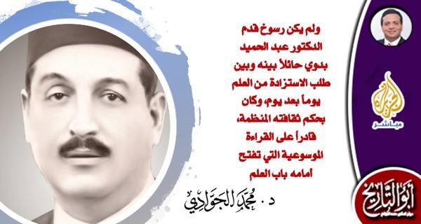 عبد الحميد بدوي مفتي الحقبة الليبرالية ومحكمة العدل الدولية