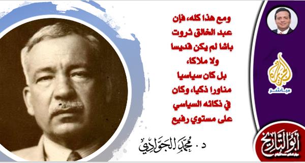 عبد الخالق ثروت باشا :  المحظوظ الذي لم يستمتع بالحظ