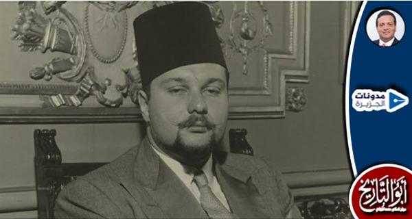 وروى لي الطيار حسن عاكف سبب إطلاق الملك فاروق لحيته!