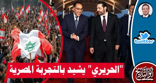 كان الحريري مستوراً حتى قال إنه معجب بالانقلاب في مصر