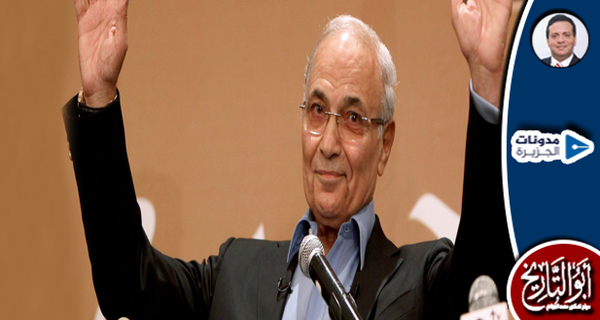 اللحن الحزين في وصف رئاسة الفريق شفيق للوزارة