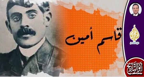 قاسم أمين الذي لم يحطم الباستيل لكنه أصبح رمزا للحرية