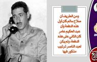 عبد الحكيم عامر في مئويته ١٩١٩- ٢٠١٩.. الوجه الآخر!