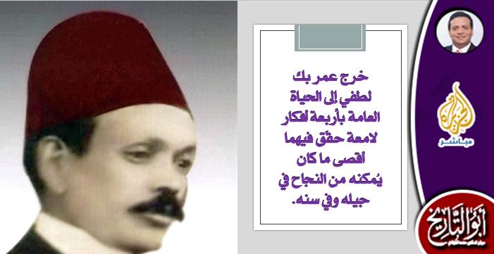 عمر لطفي الذي أسس 4 كيانات عشقها المصريون ، أشهرها النادي الأهلي
