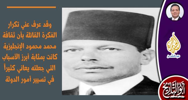محمد محمود باشا زعيم الصعيد بالوجاهة والوراثة، والسياسة والدراسة