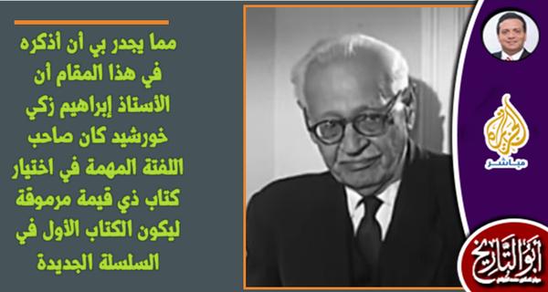 إبراهيم زكي خورشيد: مترجم الموسوعة وصاحب فكرة مكتبة الأسرة