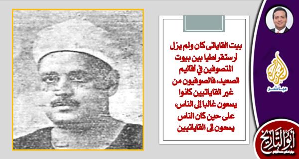 حسن القاياتى  :  ابن العائلة والقصيدة و الثورة