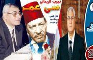 لم يكن عدلي منصور رئيساً للدستورية حين وقع الانقلاب ومثَّل الدورين بأجر واحد مثل الريحاني