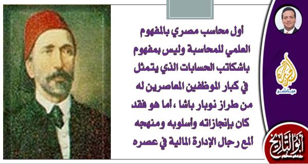 إسماعيل راغب باشا: أول محاسب مصري وأول رئيس للبرلمان