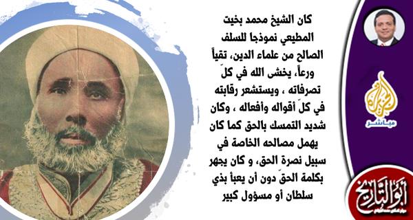 محمد بخيت المطيعي : المفتي الذي اشترك في دستور ١٩٢٣