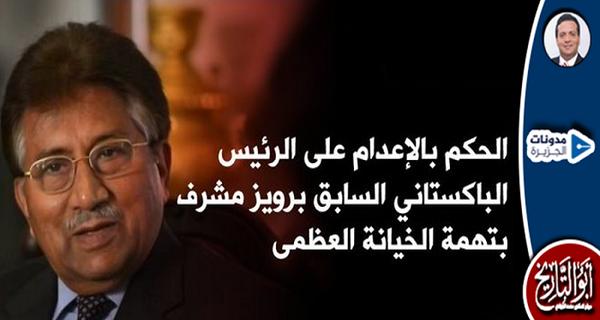 الرئيس برويز مشرف الذي هو صورة طبق الأصل