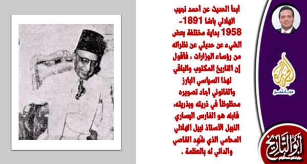 الهلالي باشا: أستاذ القانون الذي عزف مقدمة موسيقية أمريكية لثورة ١٩٥٢