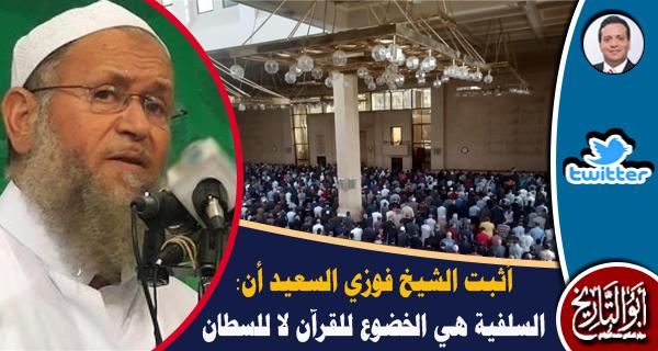 أثبت الشيخ فوزي السعيد أن السلفية هي الخضوع للقرآن لا للسطان