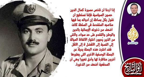 كمال الدين حسين: الذخيرة أقوى من المدفعية