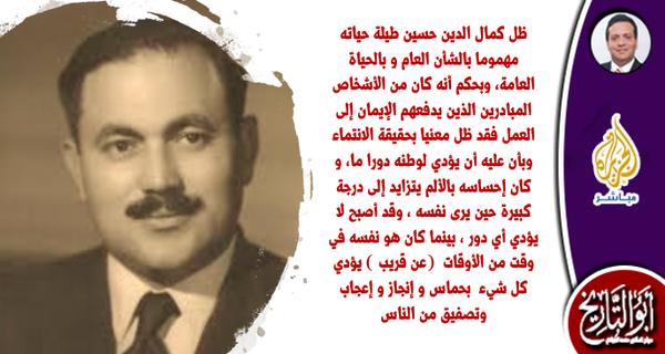 كمال الدين حسين من الرصاص للقلم الرصاص