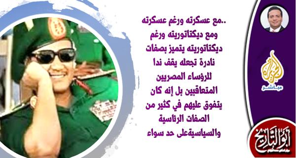 لولا الانفصال لكان الرئيس جعفر نميري رئيسا لمصر