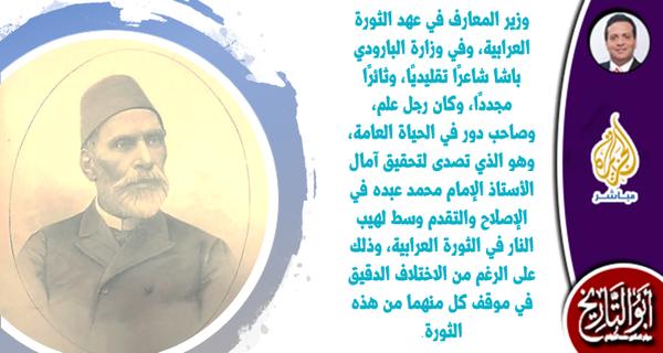 عبد الله فكري باشا أبرز أدباء العرب في القرن التاسع عشر