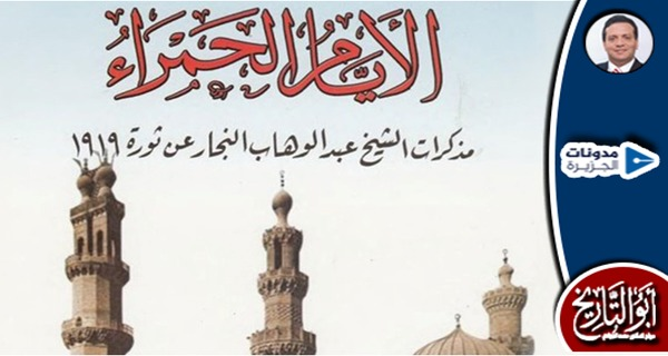 الانفرادات التي أنجزها الشيخ النجار في تأريخه لثورة ١٩١٩
