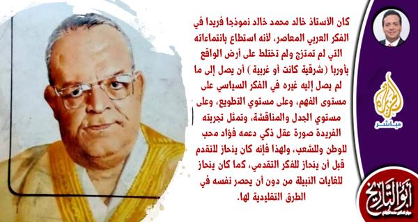 خالد محمد خالد في مئويته: ملحمة التحقق بعد التألق