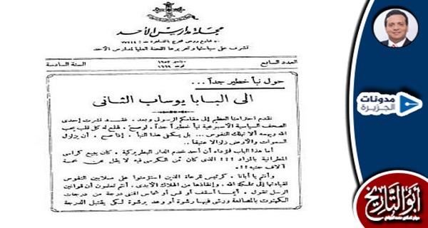 مجلة مدارس الأحد: ثاني الاستنساخات القبطية من تجربة الإخوان المسلمين