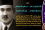 علي الجارم الشاعر الذي حجبت ثورة 1952 ديوانه ثلاثين عاما