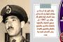 كيف اقتاد المشير عبد الحكيم عامر نفسه لهزيمة 1967
