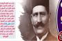 الشاعر #أحمد_الكاشف الذي ظل عثمانيا طيلة حياته