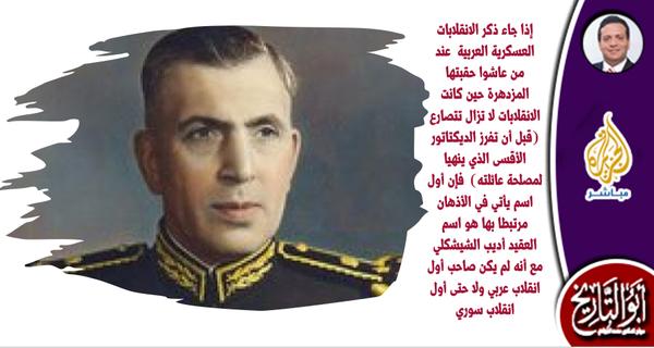 #أديب_الشيشكلي: العقيد السوري الذي رسم لـ #مصر سيناريو تضييع أوطان العرب حتى الآن