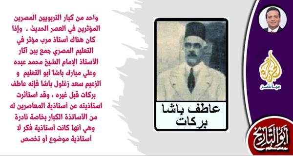 #عاطف_بركات_باشا أكفأ أساتذة الفكر العربي في العصر الحديث