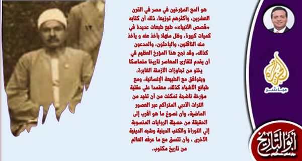 عبد الوهاب النجار الأستاذ الأكبر للتاريخ الإسلامي
