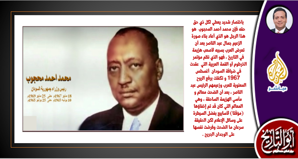 الزعيم المحجوب الذي أعاد ترميم صورة الرئيس عبد الناصر فكوفئ بالنفي والنكران