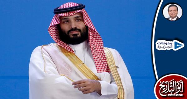 الإجابة على الأسئلة العشرة التي طرحها من أدى دور الأمير محمد بن سلمان
