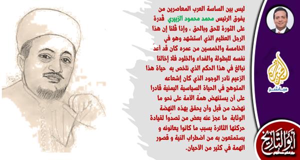 #الزبيري زعيم اليمن الشهيد.. أعظم الساسة العرب ثقافة