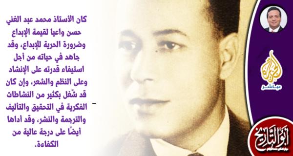 #محمد_عبد_الغني_حسن   شاعر الأهرام: حين كانت الصحافة تتباهى بشعرائها