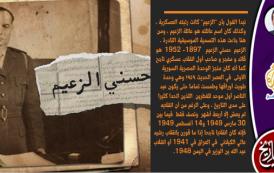 #حسني_الزعيم الضابط الذي أنجز في 5 شهور ما أنجزه المصريون في ٥٩ عاما
