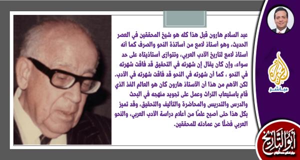 #عبد_السلام_هارون .. أُوتي من علوم الأدب ما أوتي قارون من المال