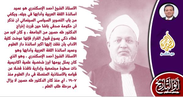 العلامة #أحمد_الإسكندري حارس الفصحى في عهد الاحتلال وعميدها بعد الاستقلال