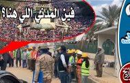 فين المدني؟ .. الذي موَّل الجيشُ القطيعَ الذي خرج ضده علناً
