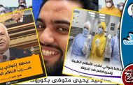 اللهم احفظ أطباء مصر بعينك التي لا تنام واكفهم بهتان الطاغية