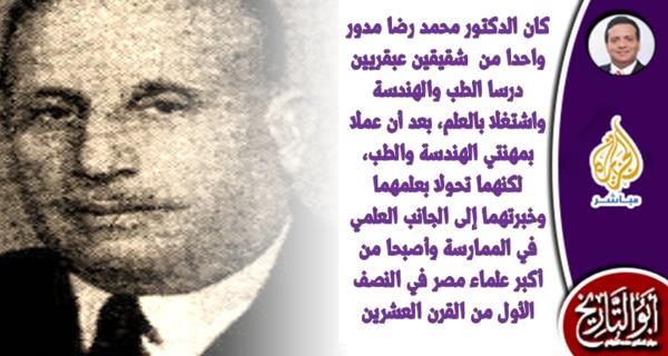 #محمد_مدور مؤسس علم الفلك الحديث