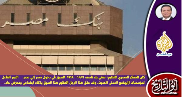 الخمسة الذين سبقوا #طلعت_حرب في الدعوة لإنشاء بنك مصري