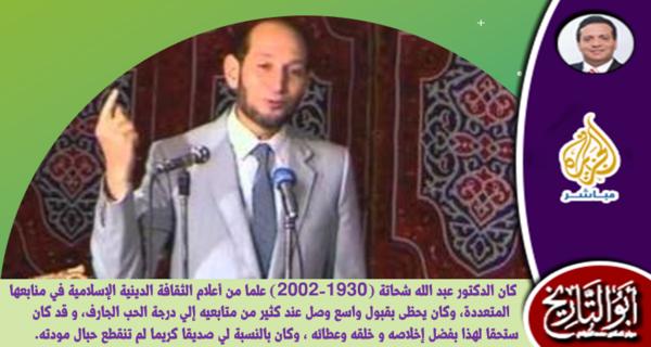 #عبدالله_شحاتة.. أستاذ الشريعة الذي تفرغ للثقافة الإسلامية